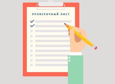 Утверждены проверочные листы для плановых проверок
