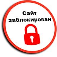 Принят порядок ограничения доступа к запрещенным интернет-ресурсам