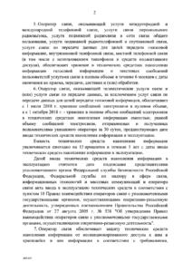 Вводится реестр РЭС и ВЧУ