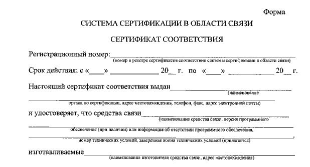 Принята новая форма сертификата соответствия