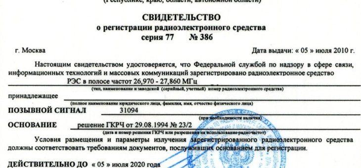 Приняты изменения в Правила регистрации радиоэлектронных средств